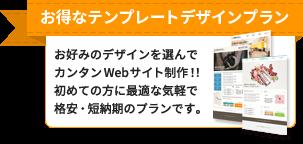 お得なテンプレートデザインプラン:お好みのデザインを選んでカンタンWebサイト制作!!初めての方に最適な気軽で格安・短納期のプランです。